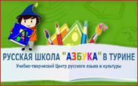 scuolatorinoazbuka (1)